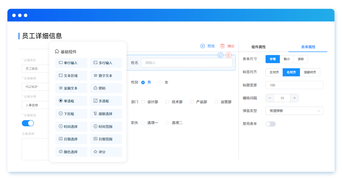 .net开发平台